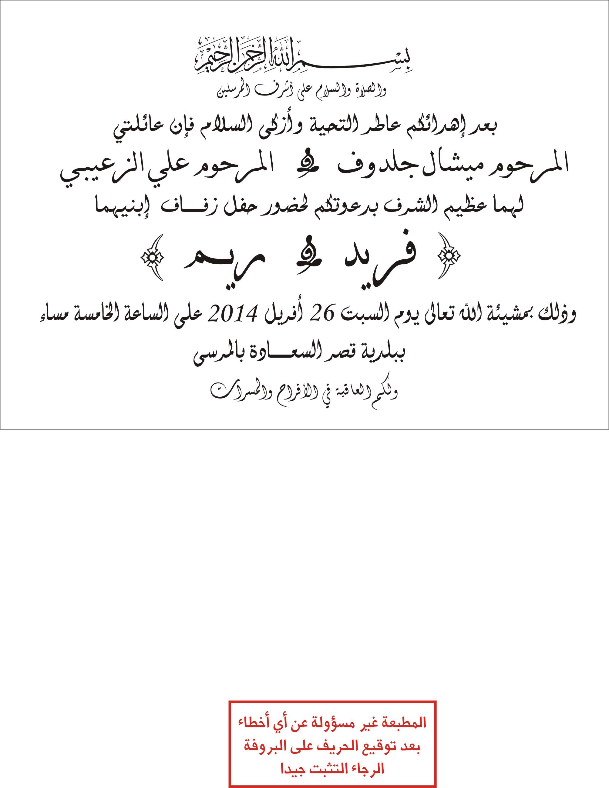 E D Invitation Mariage En Arabe Texte D Invitation De Mariage